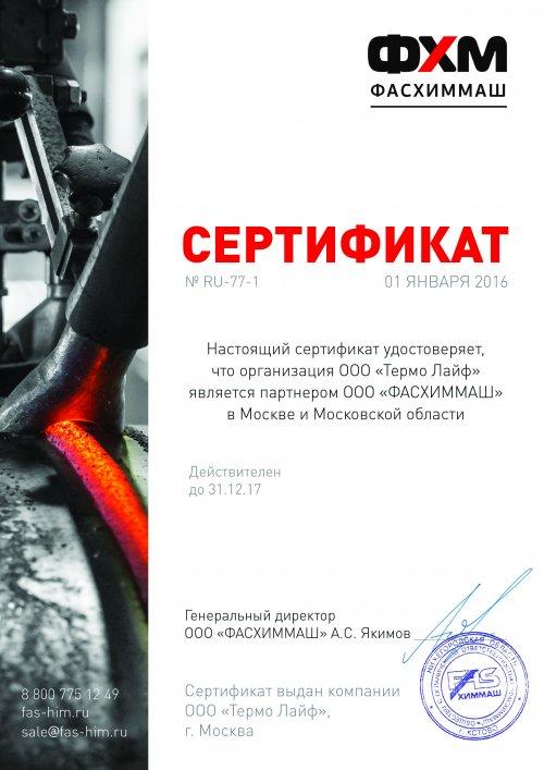 Сертификат ФХМ
