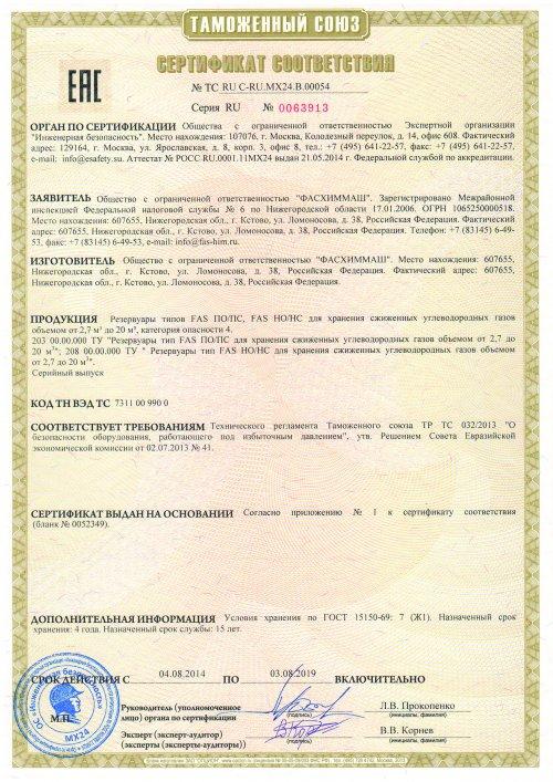 Сертификат соответствия #2