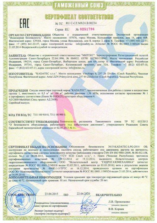 Сертификат соответствия #3