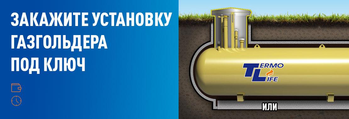 Установка газгольдера в Москве – заказать монтаж газгольдера под ключ, цены