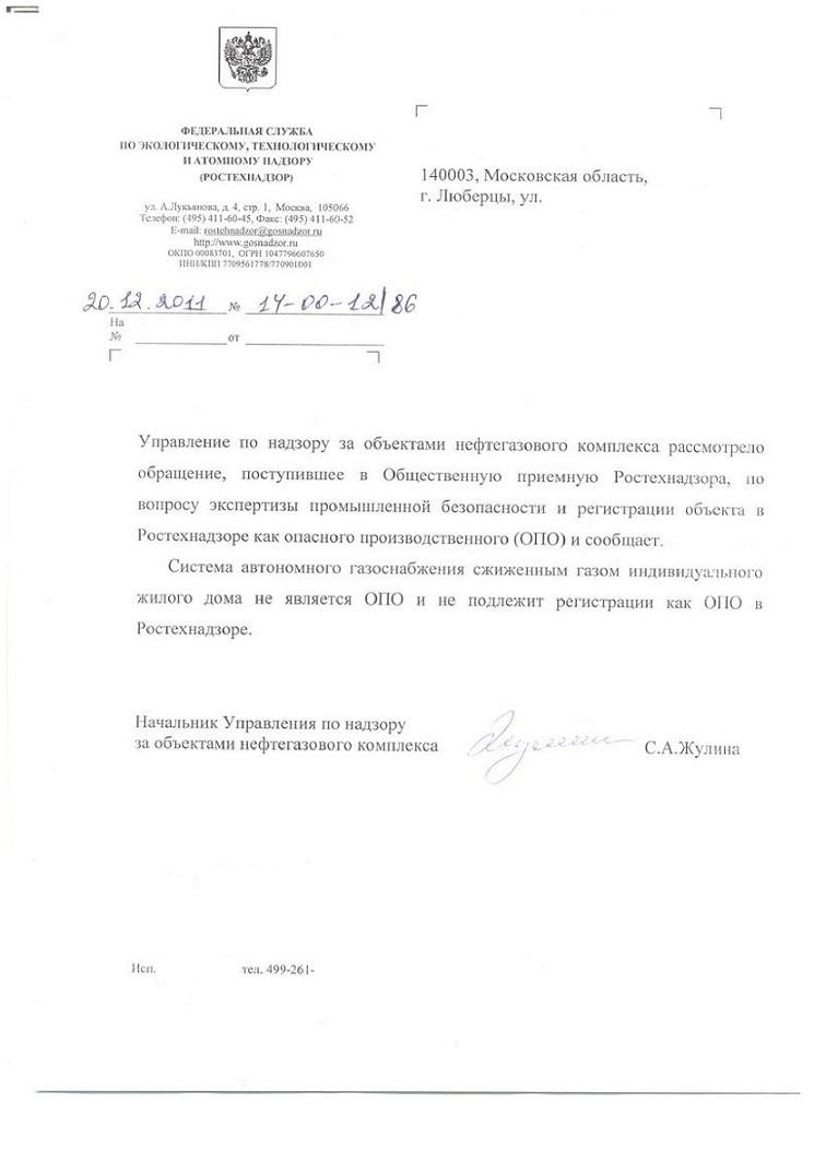 Pismo-Tehnadzora-o-registratsii-gazgoldera-1.jpg