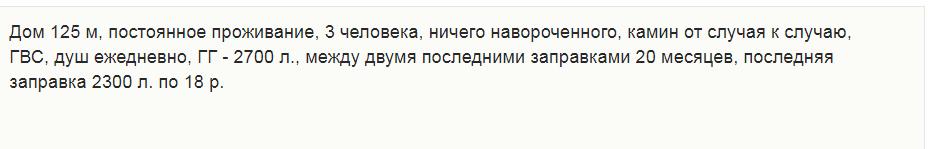 Цитата пользователя  Егоза с форума ForumHouse